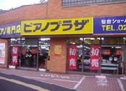 ピアノプラザ仙台店
