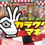 日本テレビ スピード査定バラエティー カラクリマネー(7月8日放送) に4回目出演致しました。