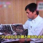 TBS 朝ズバッ! にてインテリア鑑定の取材を受けました!