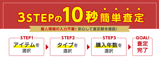 3STEPの10秒簡単査定 個人情報の入力不要!安心して査定額を確認!