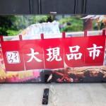 買取価格 20,000円 SONY ソニー BRAVIA ブラビア  KD-55X8500B 55型 液晶テレビ 4K 2014年製