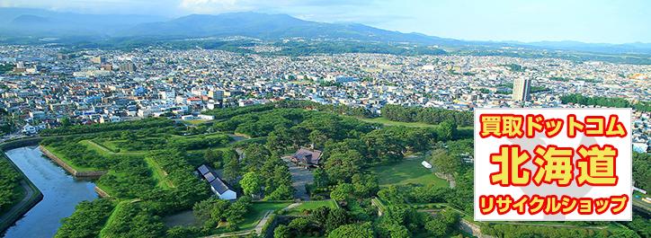 リサイクルショップ買取ドットコム北海道