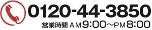 0120-44-3850