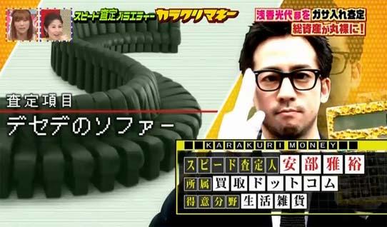 日本テレビ スピード査定バラエティー カラクリマネー(6月24日放送) に2回目出演致しました。