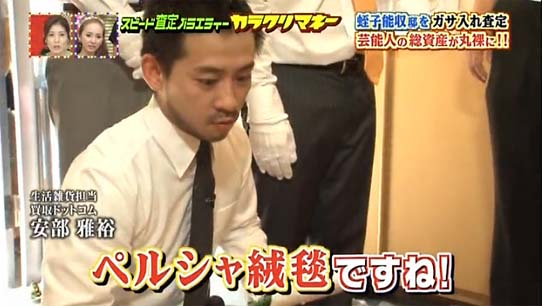 日本テレビ スピード査定バラエティー カラクリマネー(9月18日放送) 90分スペシャルに出演しました!