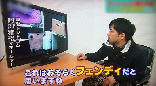 フジテレビ スーパーニュースにて家具鑑定の取材を受けました