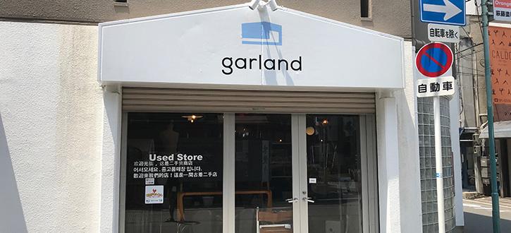 ガーランド大阪店舗画像