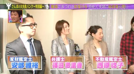 TBSテレビ さんまのスーパーからくりTV に出演しました