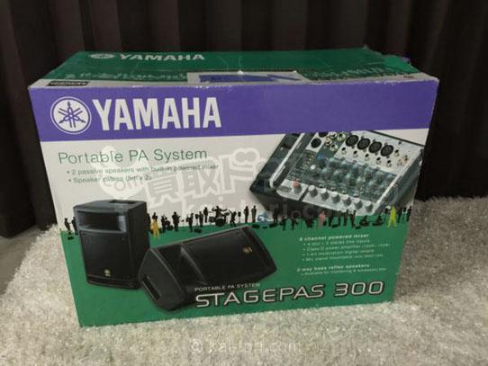 買取金額 40,000円 【ヤマハ/YAMAHA】STAGEPAS 300 スピーカー スタンド有り