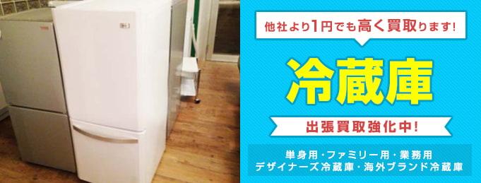 冷蔵庫買取 他社より一円でも高く買い取ります!