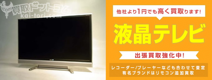 液晶テレビ 他社より一円でも高く買い取ります!