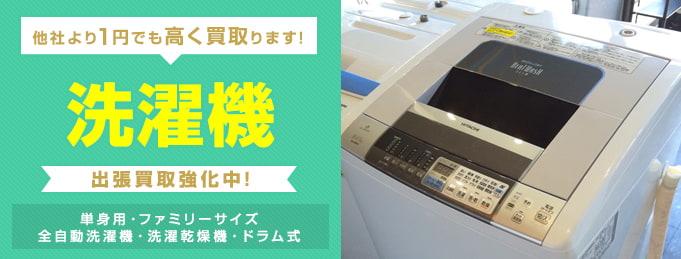 洗濯機 他社より一円でも高く買い取ります!