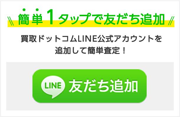 簡単1タップで友だち追加 買取ドットコムLINE公式アカウントを追加して簡単査定! 友だちに追加