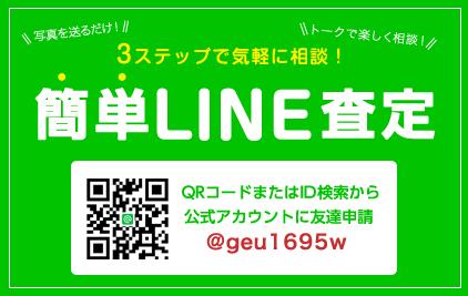 3ステップで気軽に相談!簡単LINE査定 写真を送るだけ!トークで楽しく相談!LINEのトークで完結!写真を送って簡単査定!QRコードまたはID検索から公式アカウントに友達申請 @geu1695w