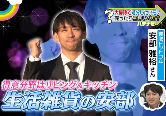 日本テレビ ZIP! に出演しました。